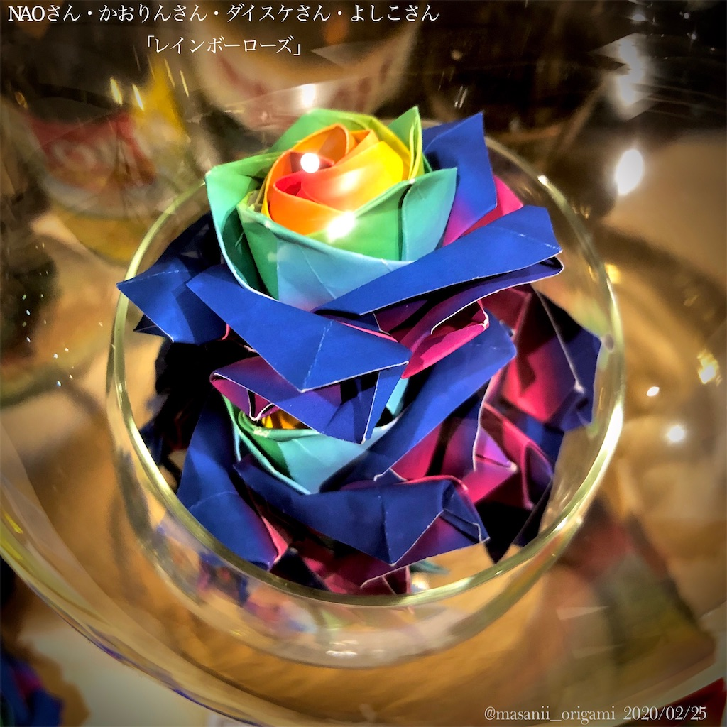 f:id:masanii_origami:20200225092552j:image