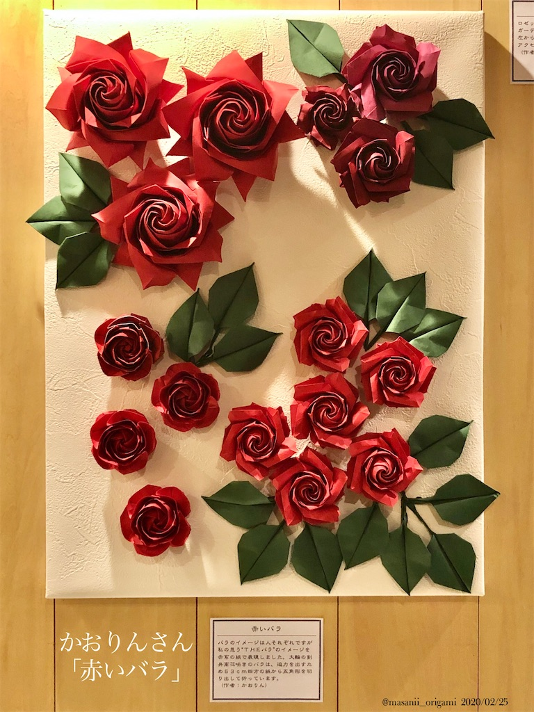 f:id:masanii_origami:20200225092622j:image