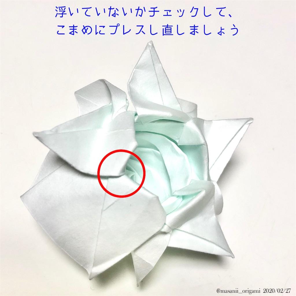 f:id:masanii_origami:20200227132308j:image