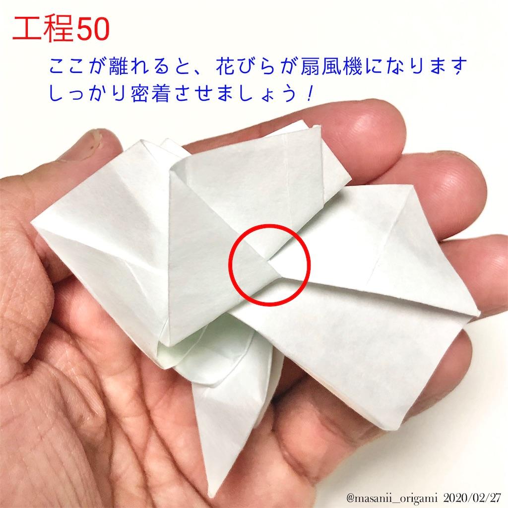 f:id:masanii_origami:20200227132320j:image