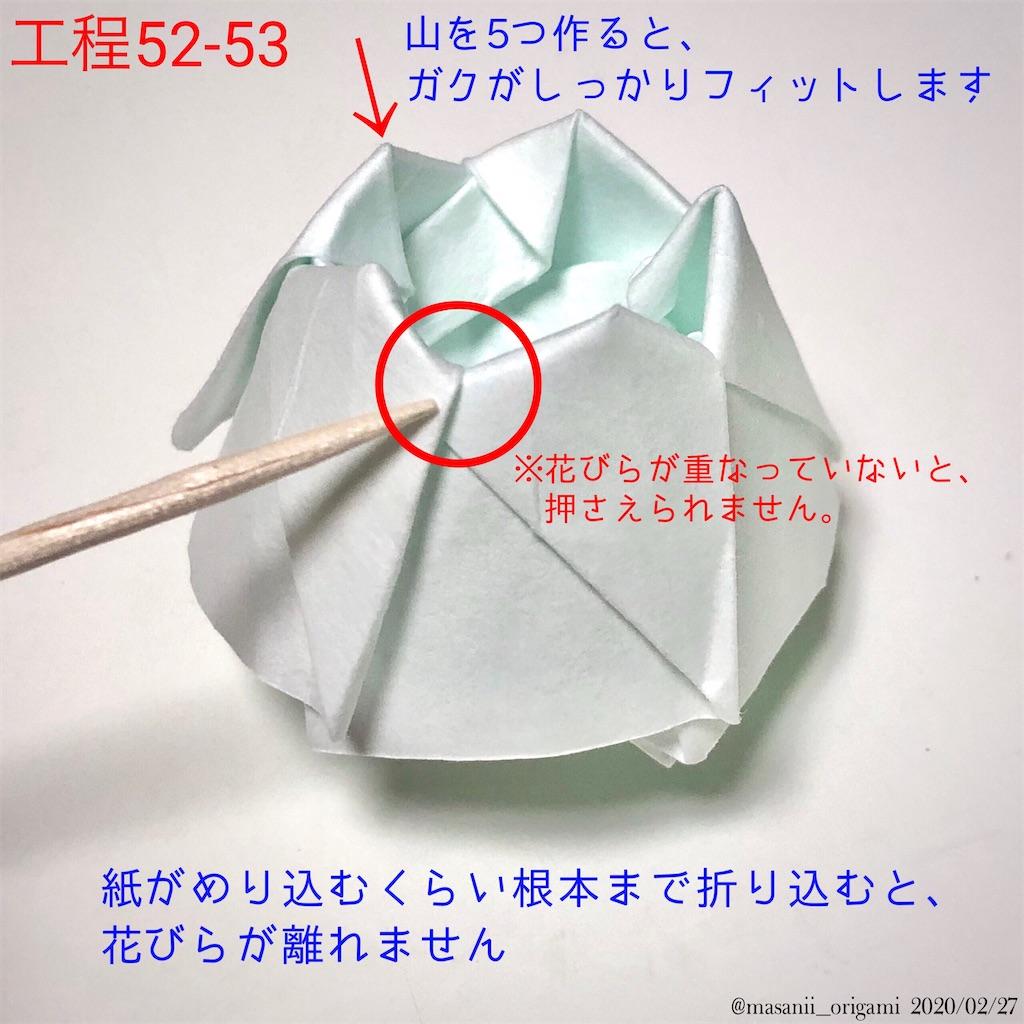 f:id:masanii_origami:20200227132419j:image