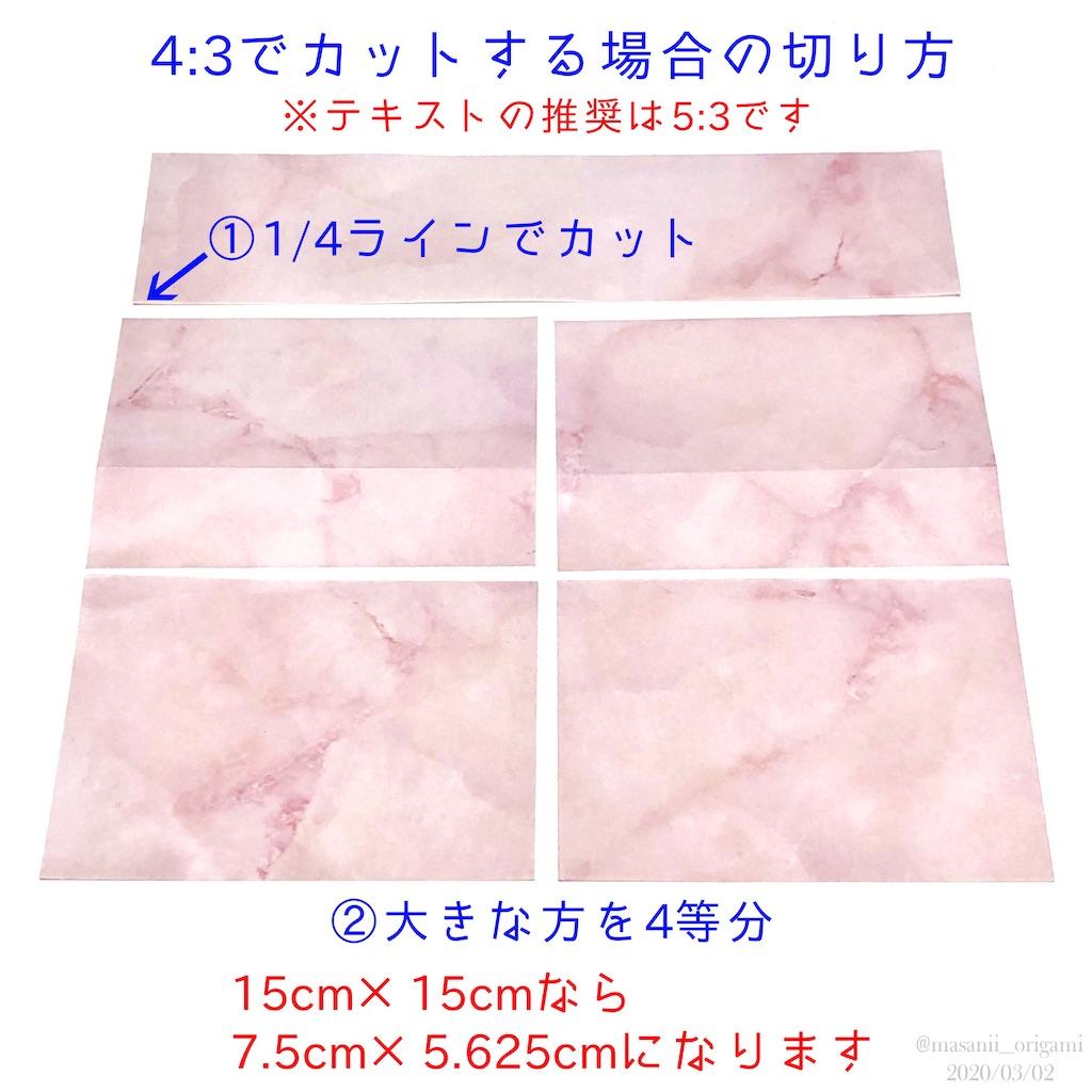 f:id:masanii_origami:20200302210803j:image