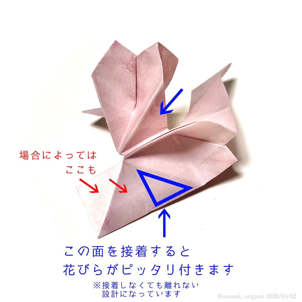 f:id:masanii_origami:20200302210856j:image