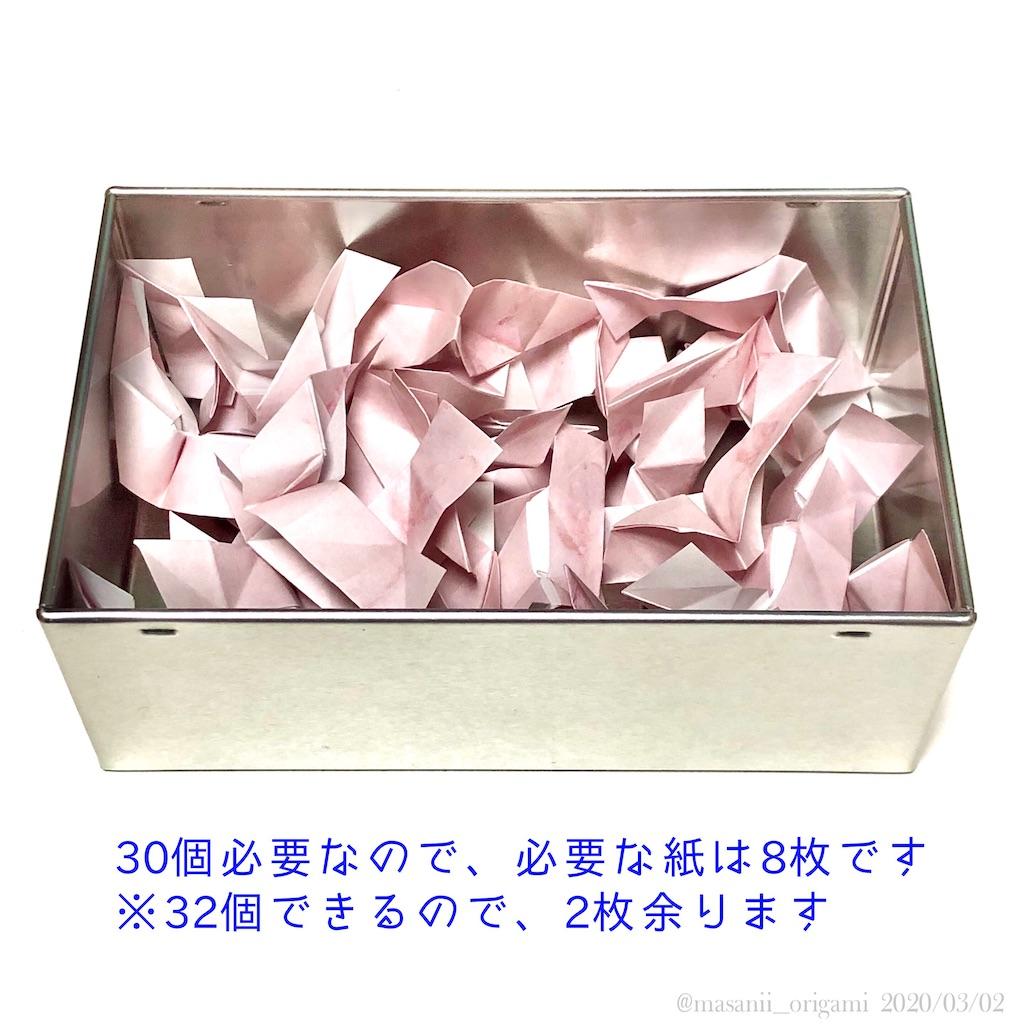 f:id:masanii_origami:20200302210917j:image