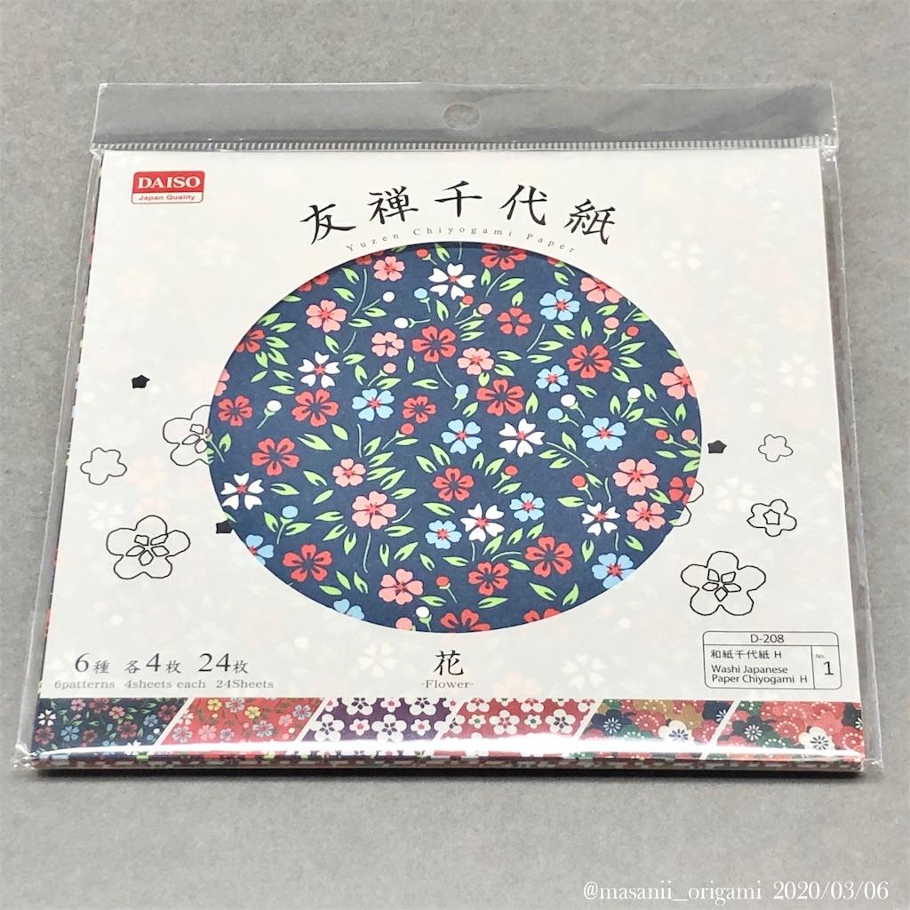 f:id:masanii_origami:20200306231429j:image