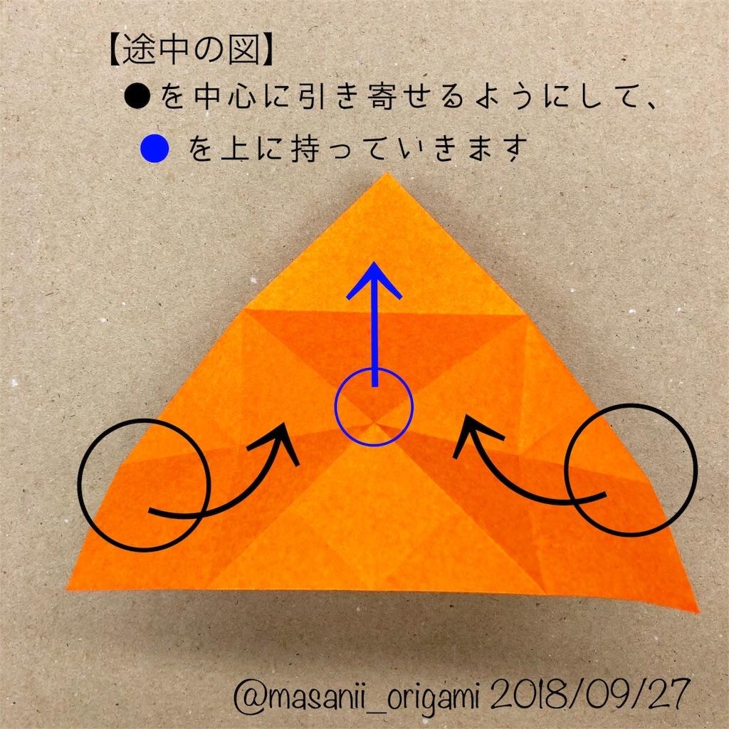 f:id:masanii_origami:20200306231902j:image