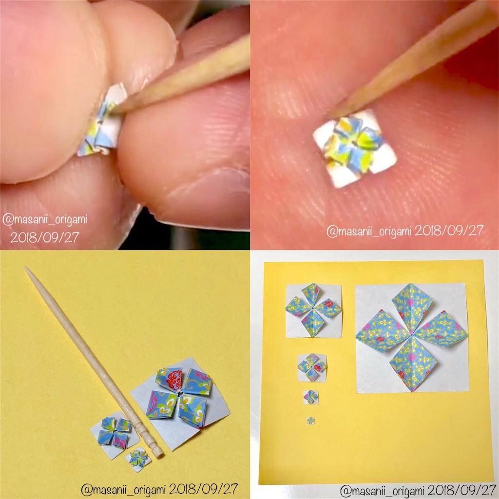 f:id:masanii_origami:20200306232024j:image