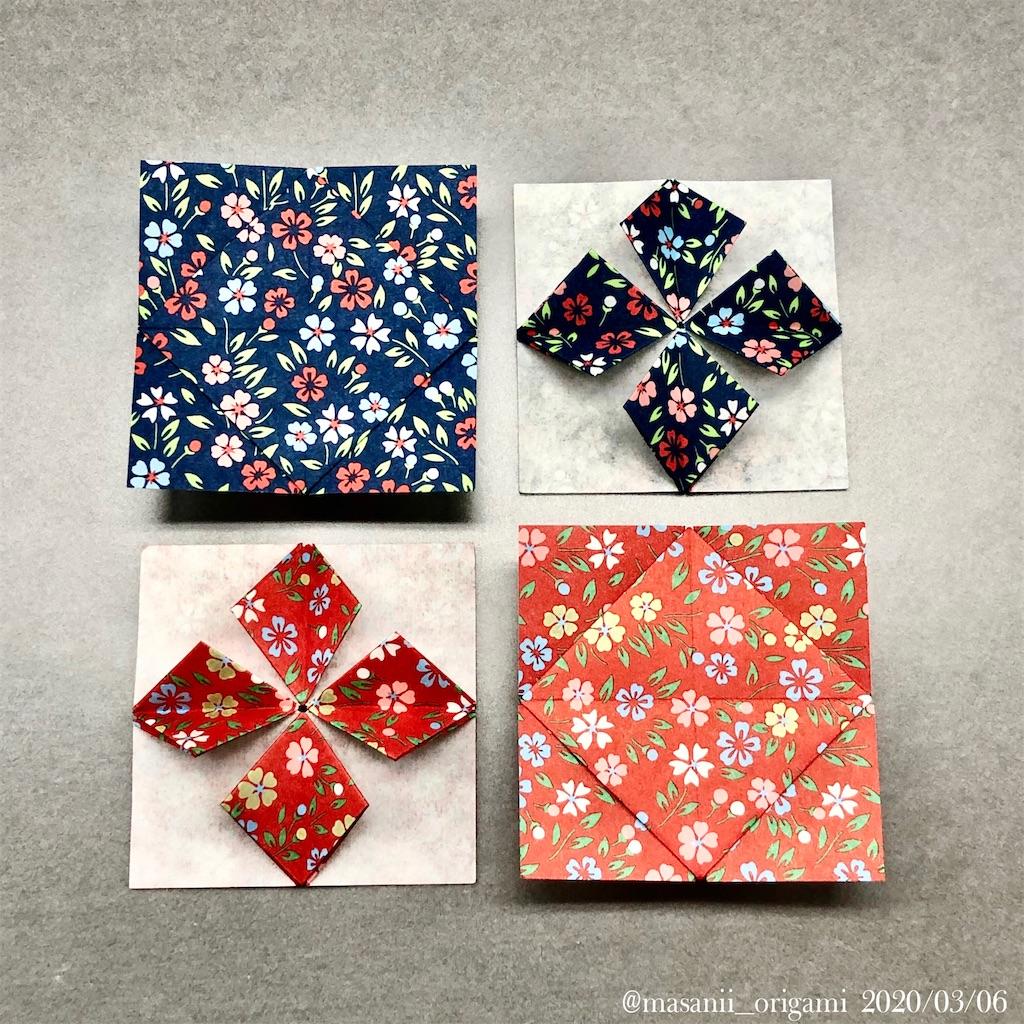 f:id:masanii_origami:20200306232355j:image