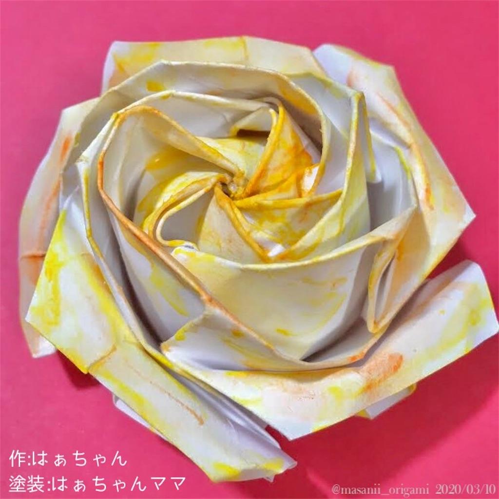 f:id:masanii_origami:20200310121722j:image