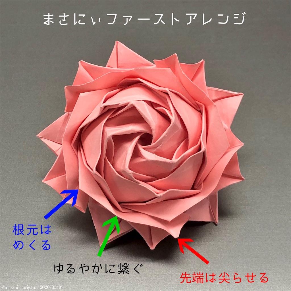 f:id:masanii_origami:20200316223506j:image