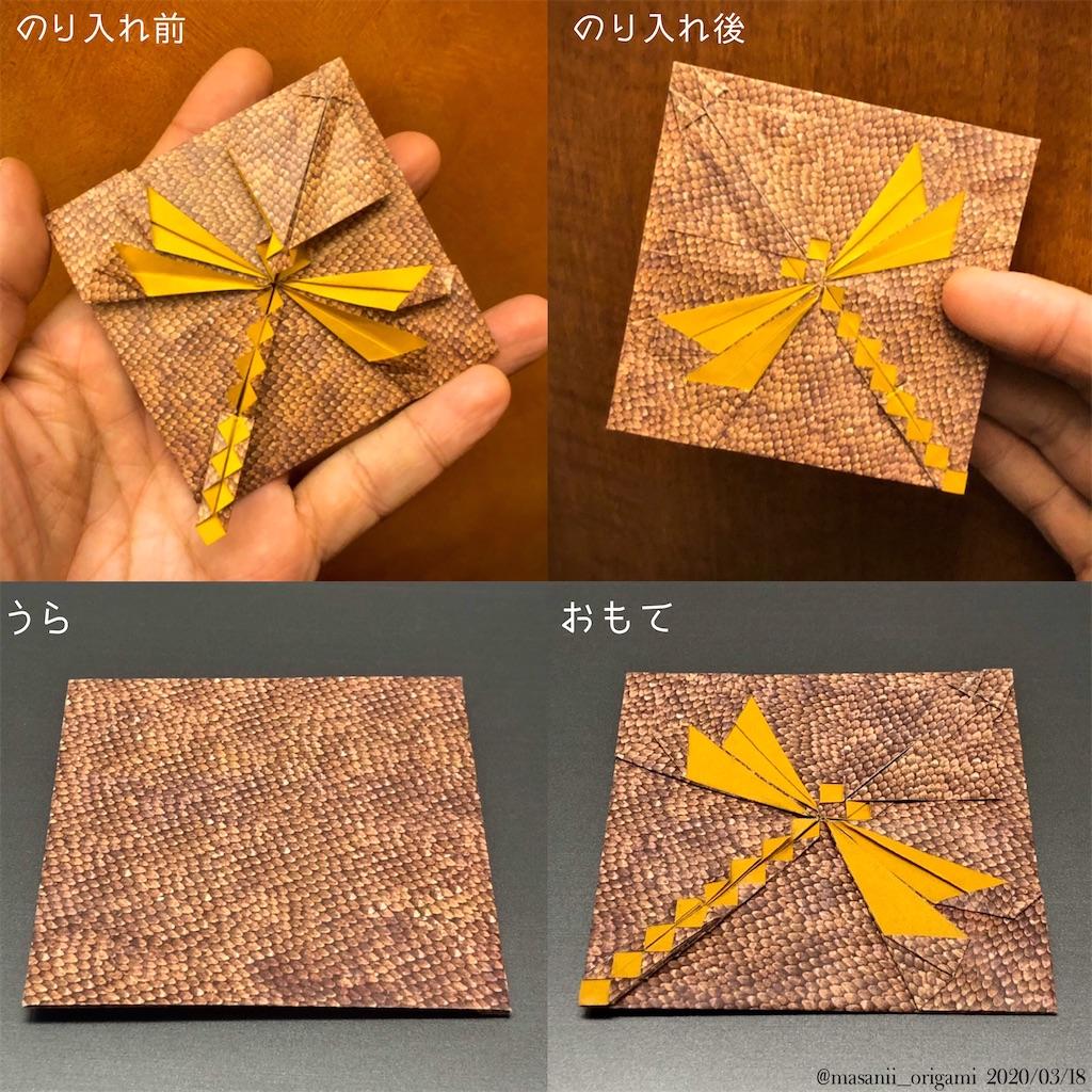 f:id:masanii_origami:20200318205824j:image