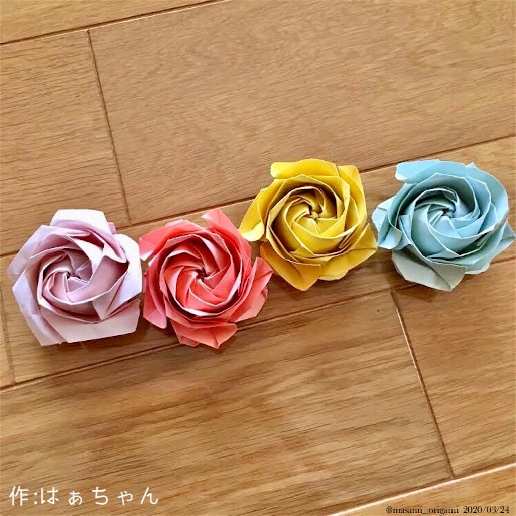 f:id:masanii_origami:20200324092546j:image