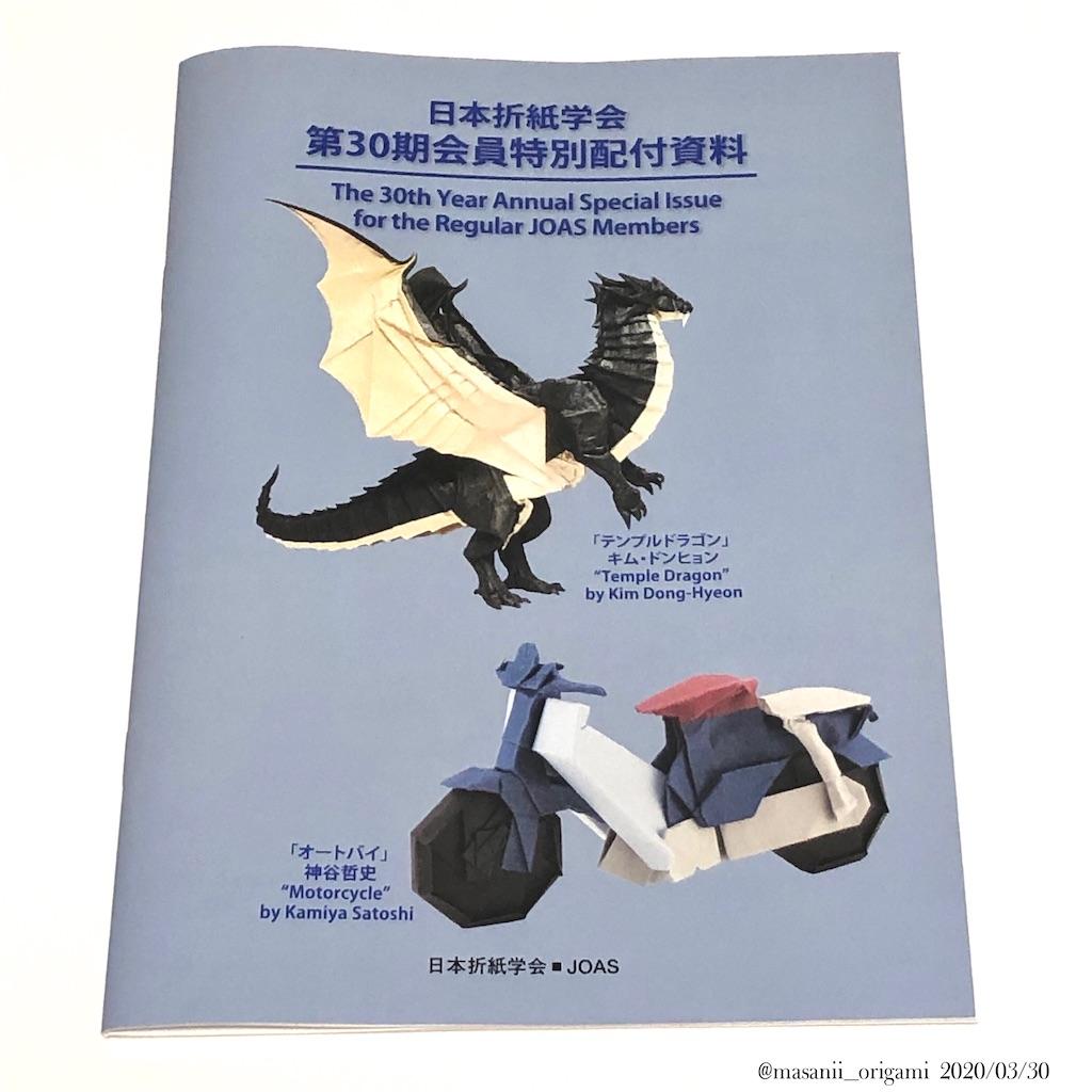 f:id:masanii_origami:20200330201300j:image