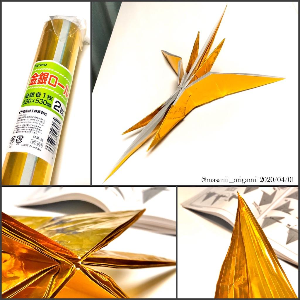 f:id:masanii_origami:20200401124535j:image
