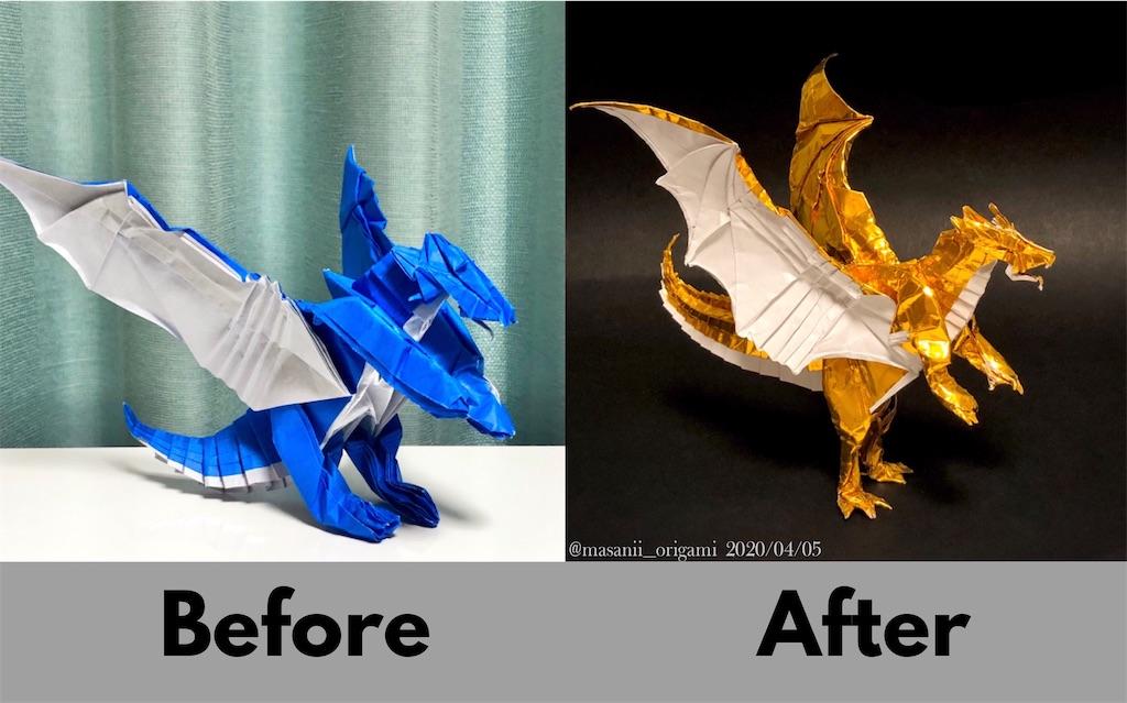 f:id:masanii_origami:20200405205759j:image