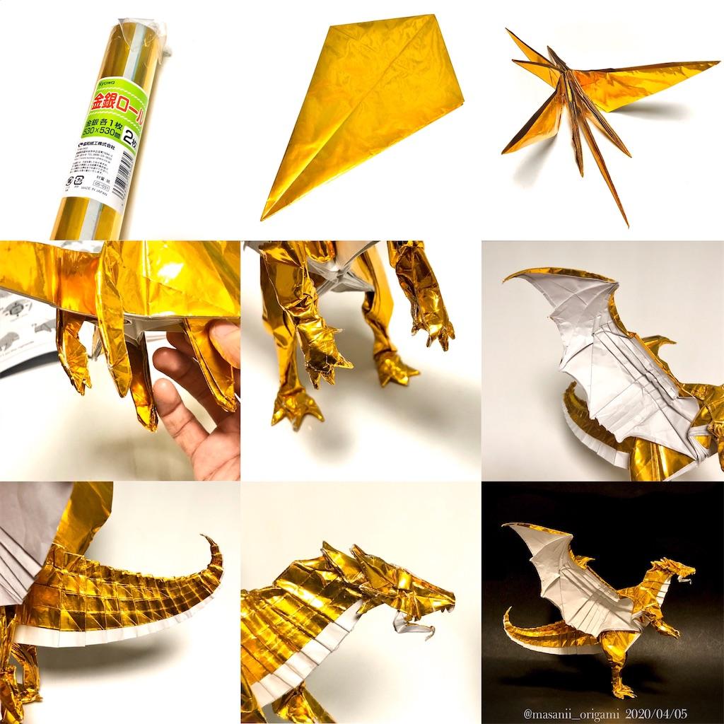 f:id:masanii_origami:20200405210007j:image