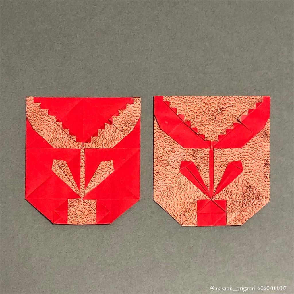 f:id:masanii_origami:20200407221603j:image