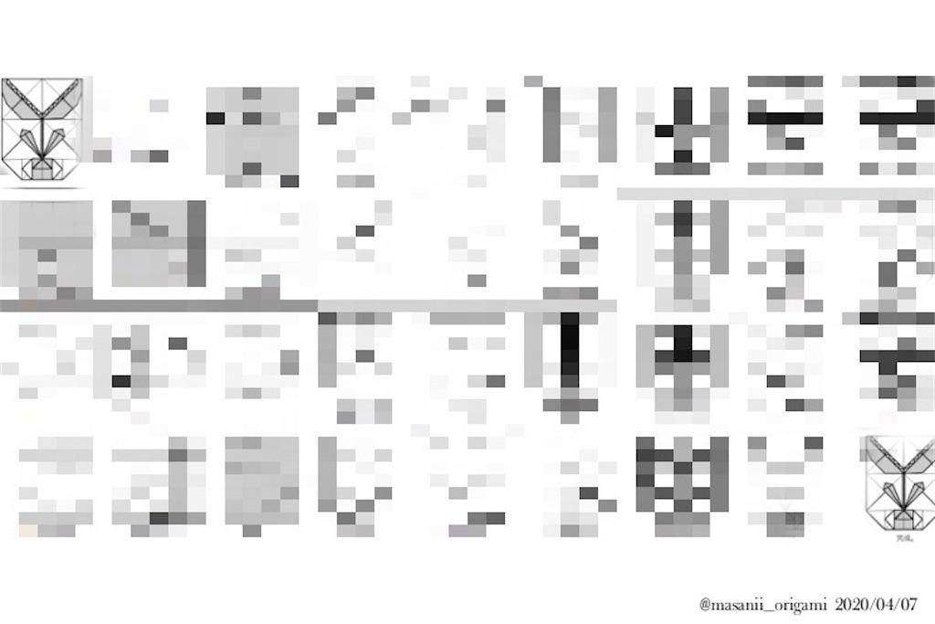 f:id:masanii_origami:20200407222140j:image