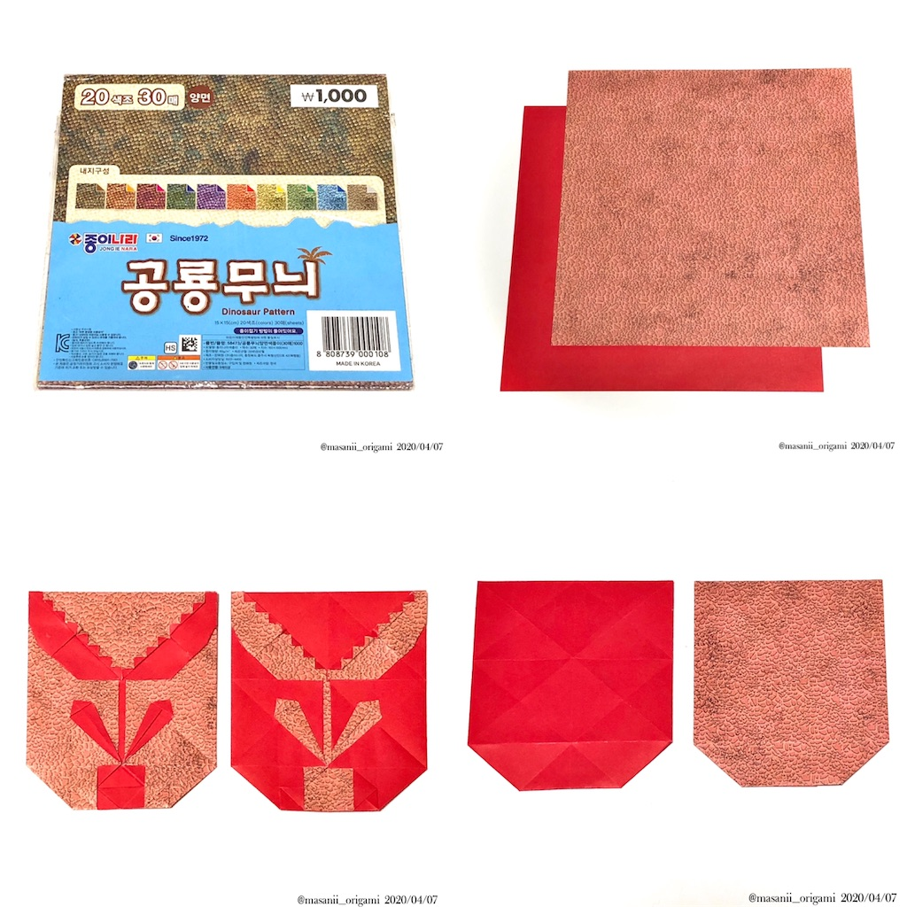 f:id:masanii_origami:20200407222736j:image
