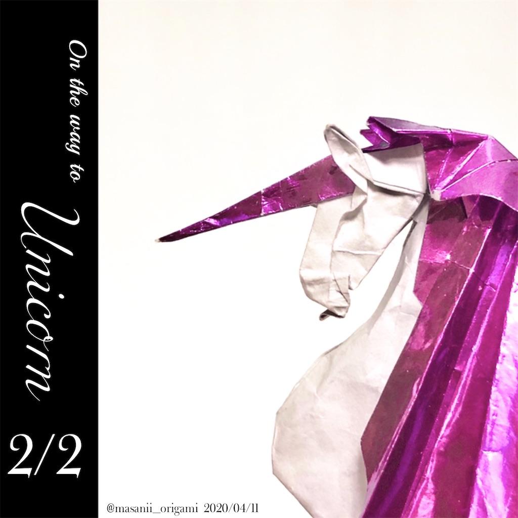 f:id:masanii_origami:20200411200354j:image