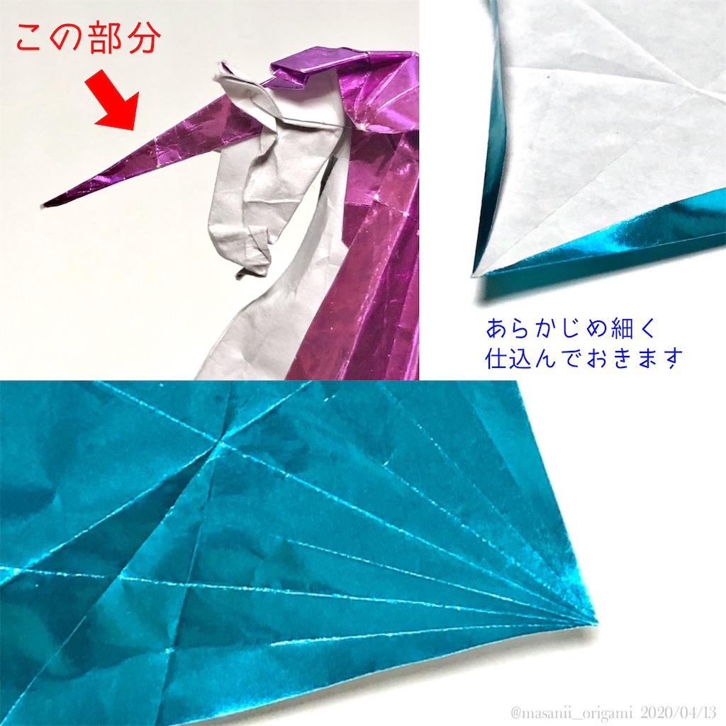 f:id:masanii_origami:20200413122624j:image