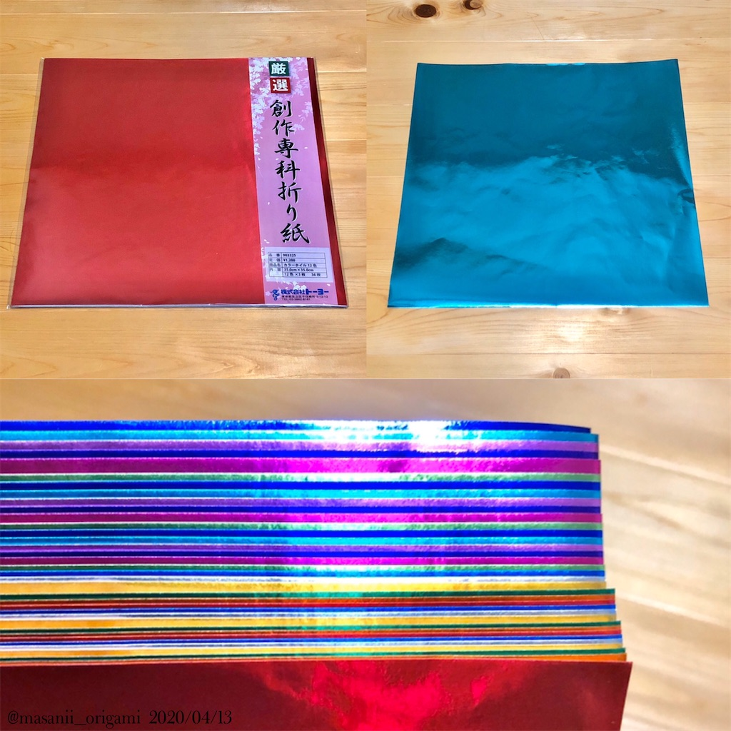 f:id:masanii_origami:20200413122700j:image
