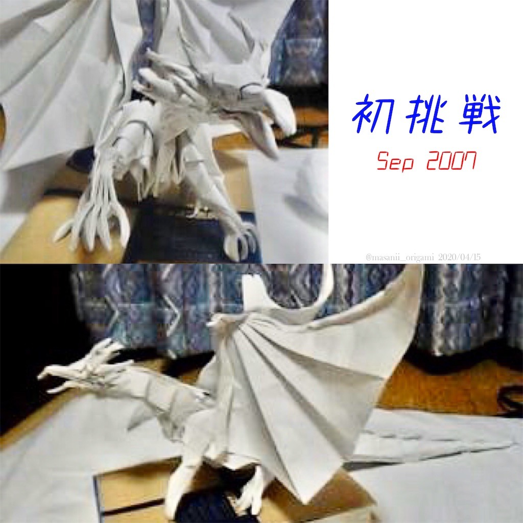 f:id:masanii_origami:20200415214424j:image