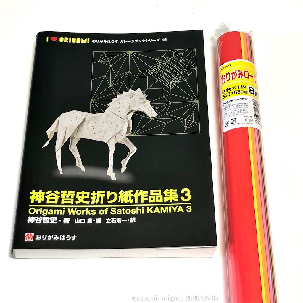 f:id:masanii_origami:20200505142753j:image