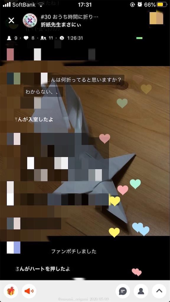 f:id:masanii_origami:20200509190515j:image
