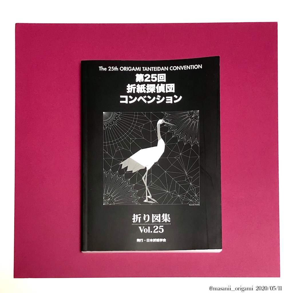f:id:masanii_origami:20200511124221j:image