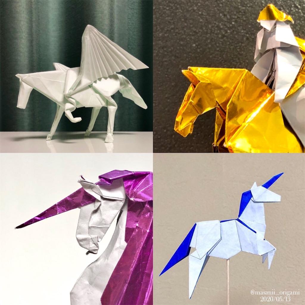 f:id:masanii_origami:20200513152945j:image