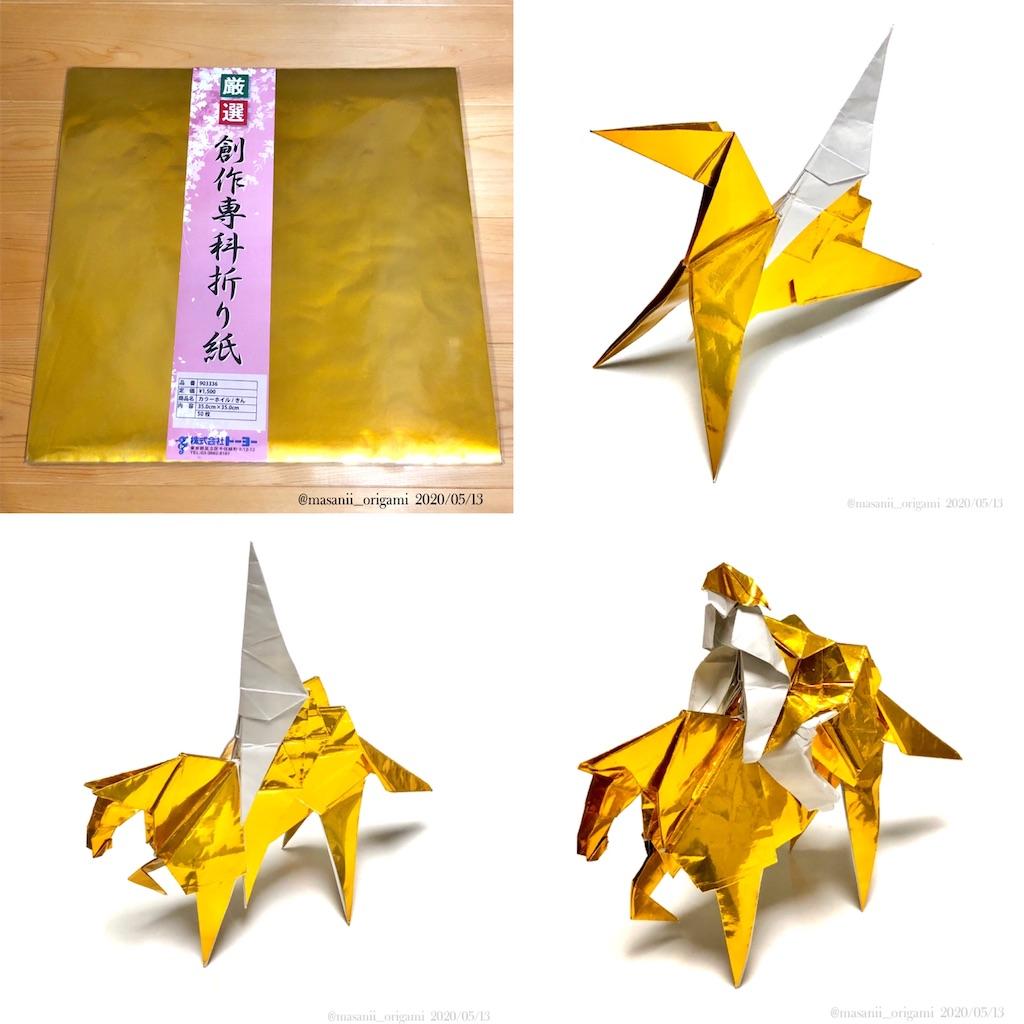 f:id:masanii_origami:20200513153230j:image
