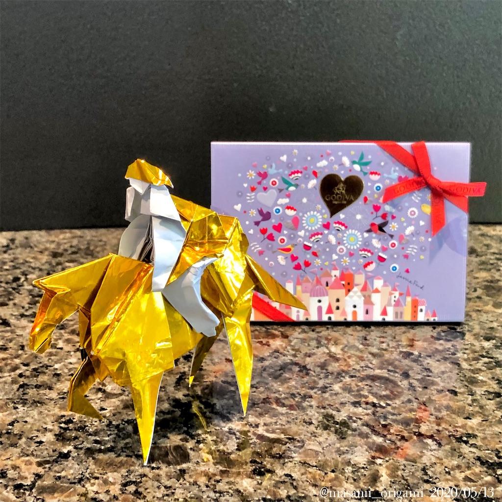 f:id:masanii_origami:20200513193128j:image