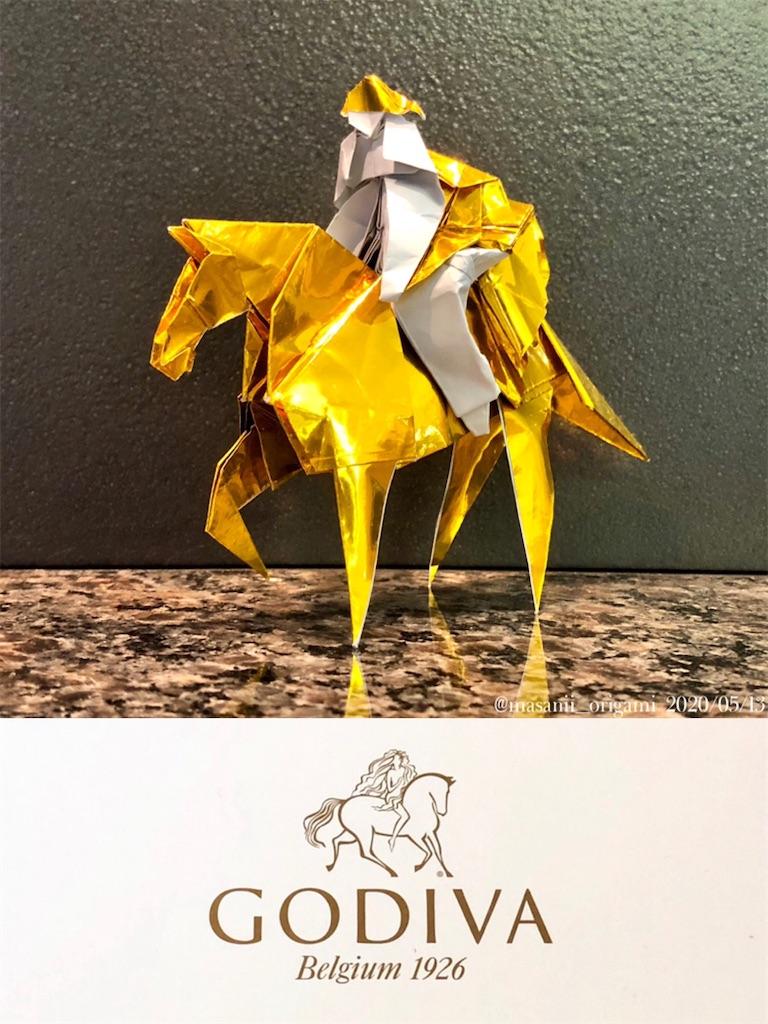 f:id:masanii_origami:20200513193139j:image
