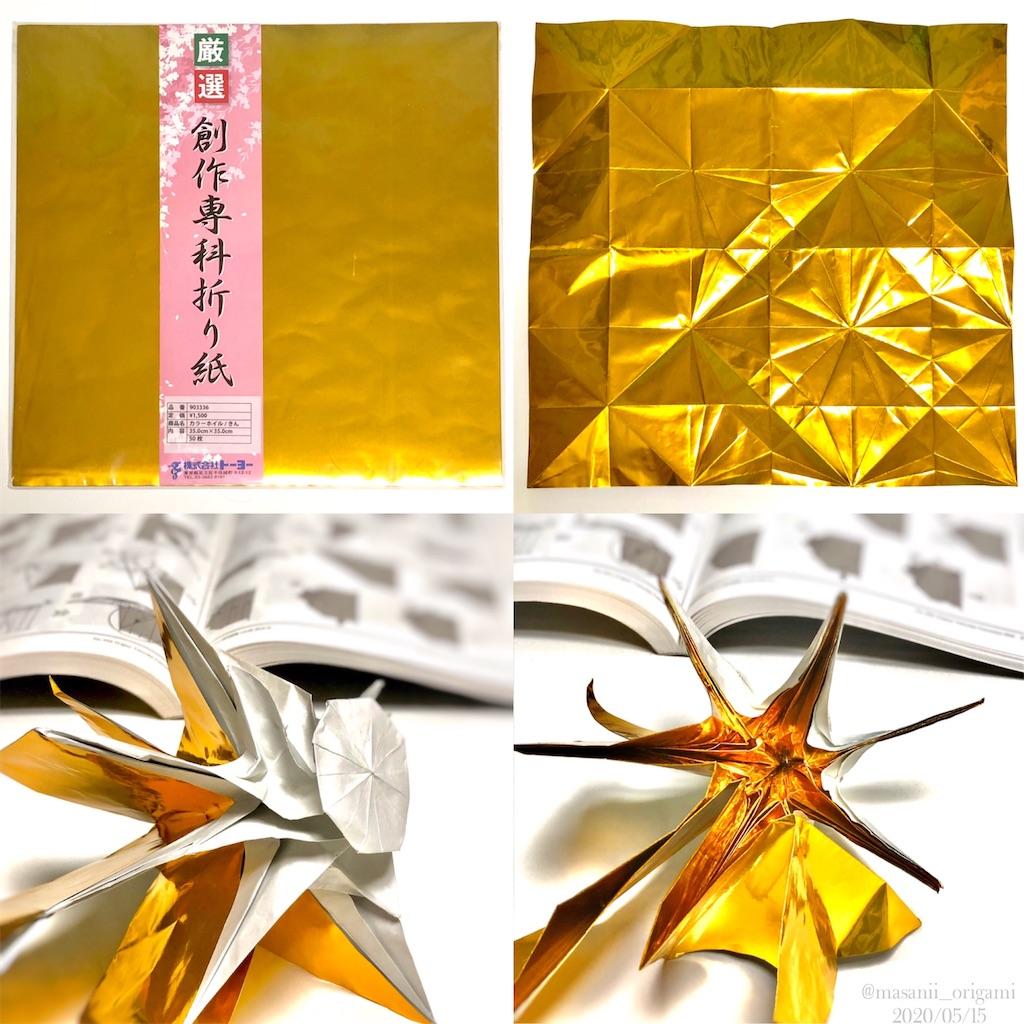 f:id:masanii_origami:20200515183633j:image