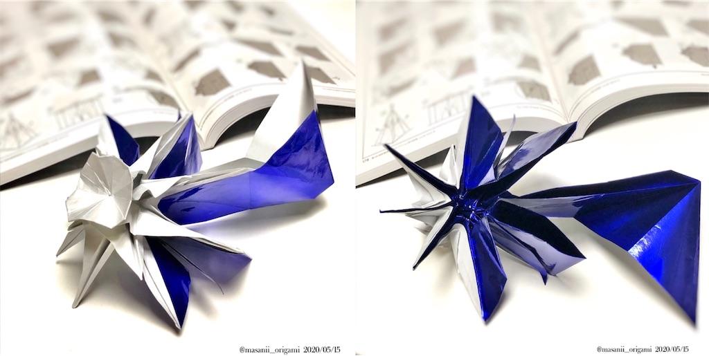 f:id:masanii_origami:20200515184028j:image