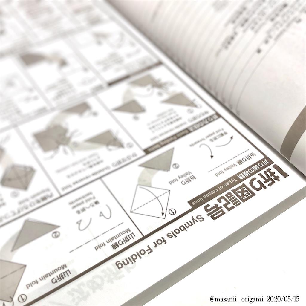 f:id:masanii_origami:20200515185917j:image
