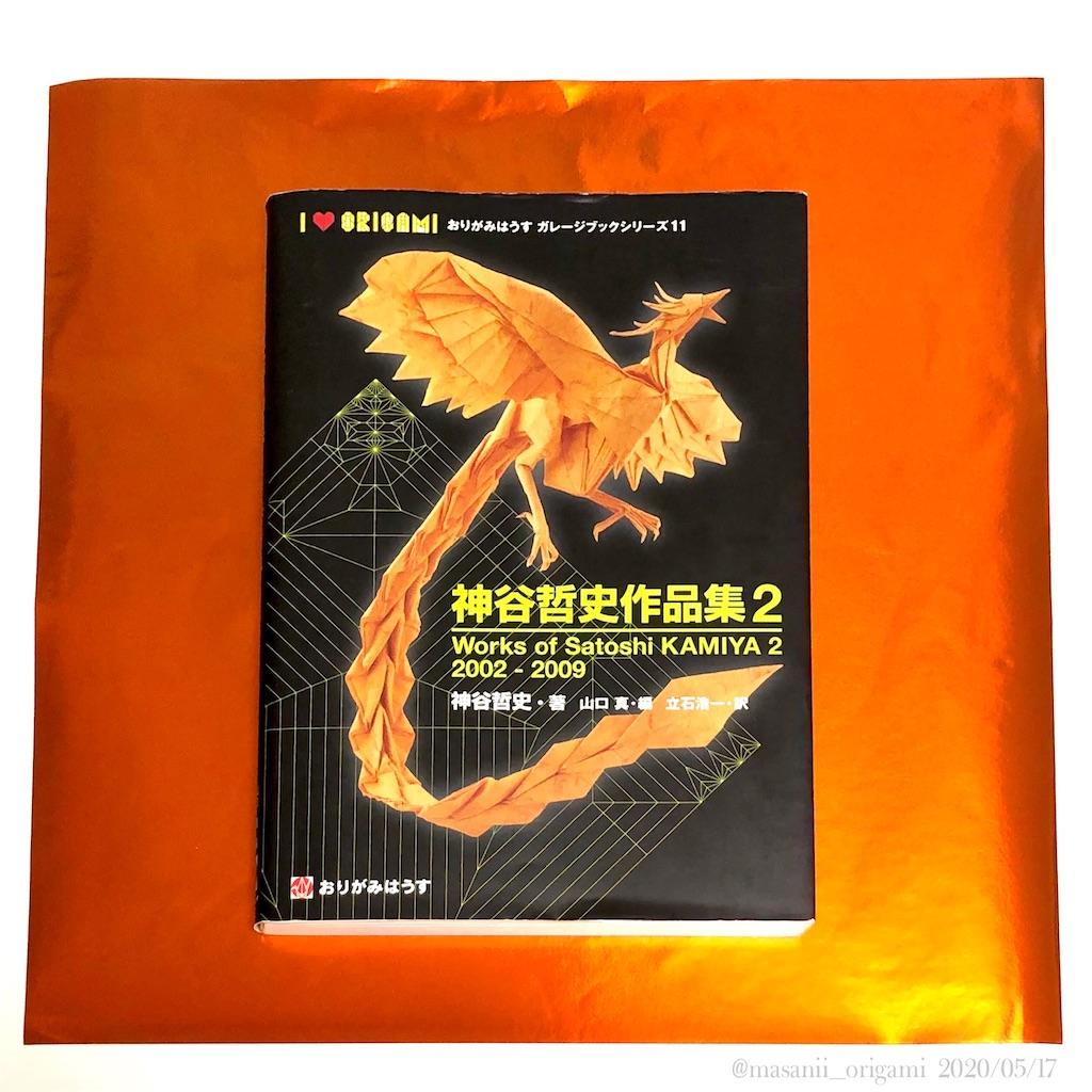 f:id:masanii_origami:20200517031535j:image