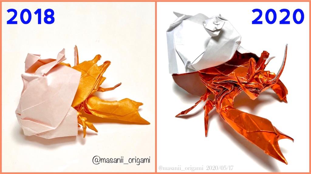 f:id:masanii_origami:20200517032715j:image