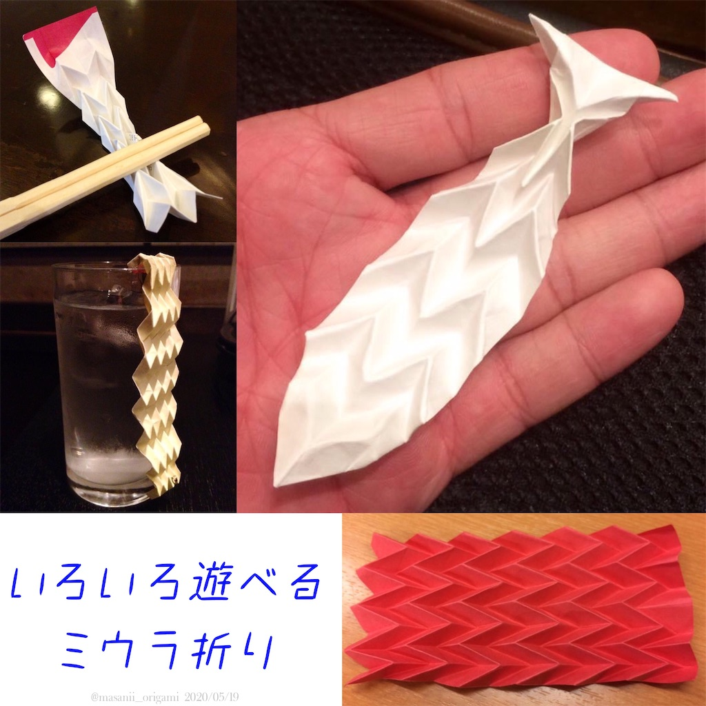 f:id:masanii_origami:20200519015718j:image