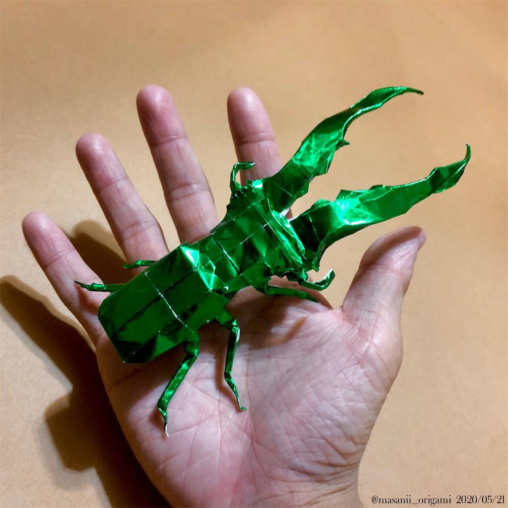 f:id:masanii_origami:20200521214427j:image