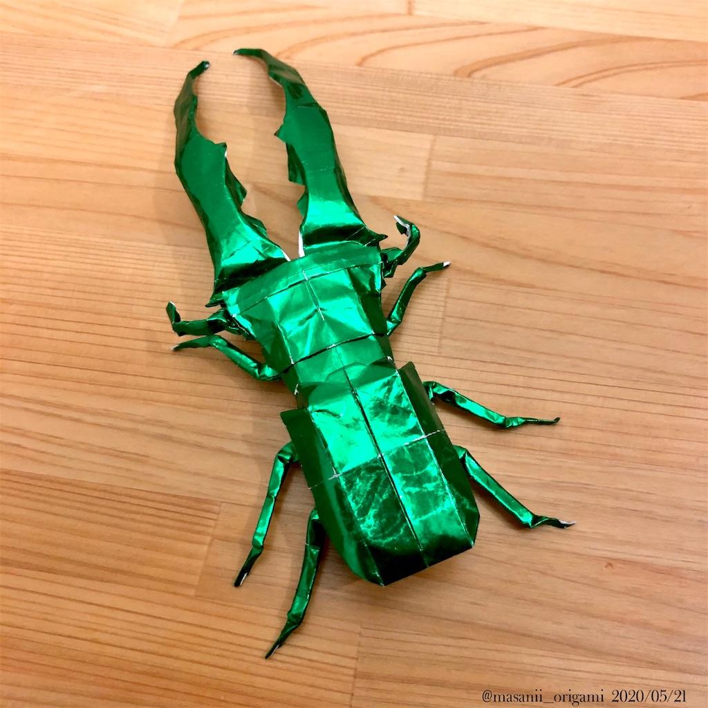 f:id:masanii_origami:20200521215426j:image