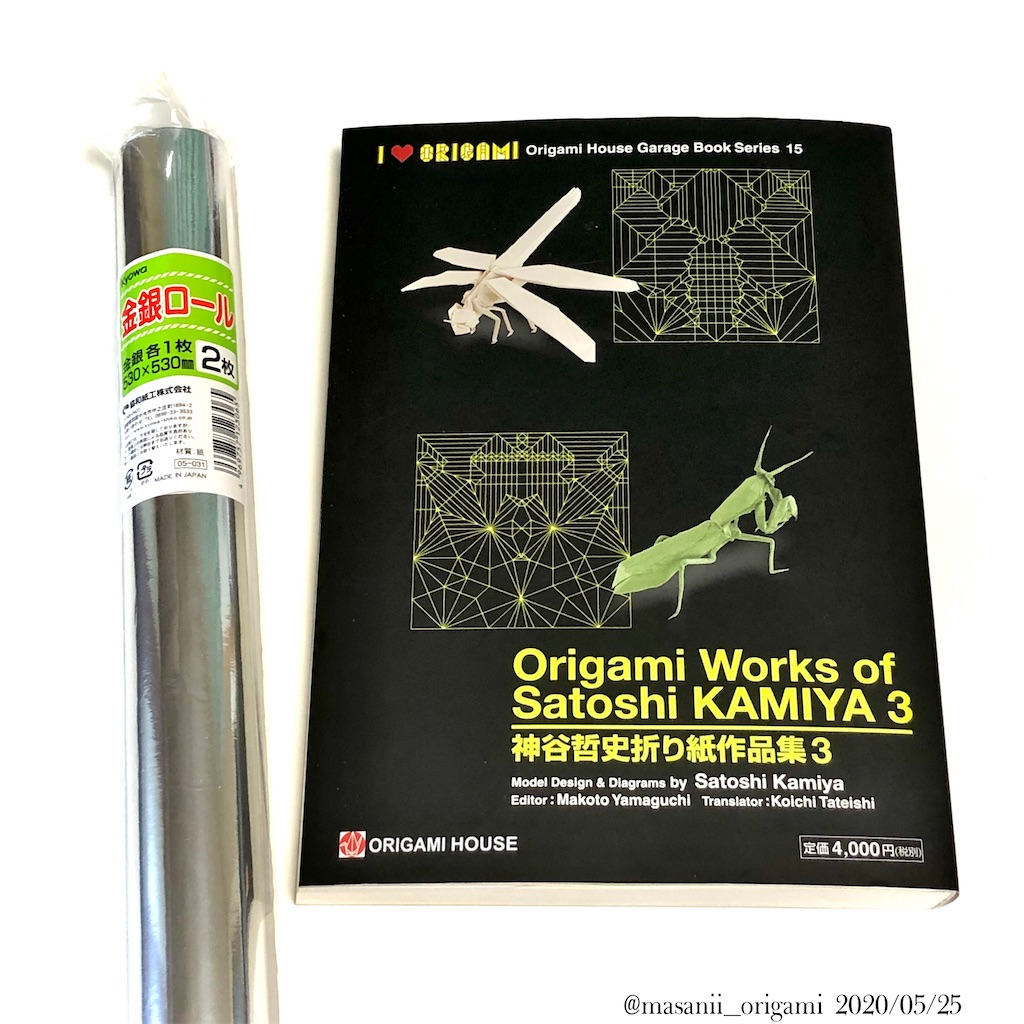 f:id:masanii_origami:20200525215216j:image