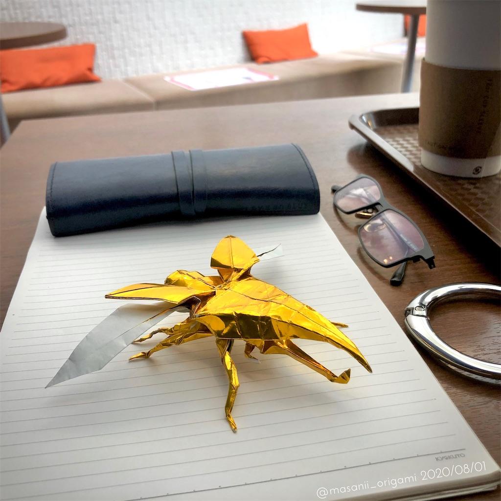 f:id:masanii_origami:20200801143710j:image