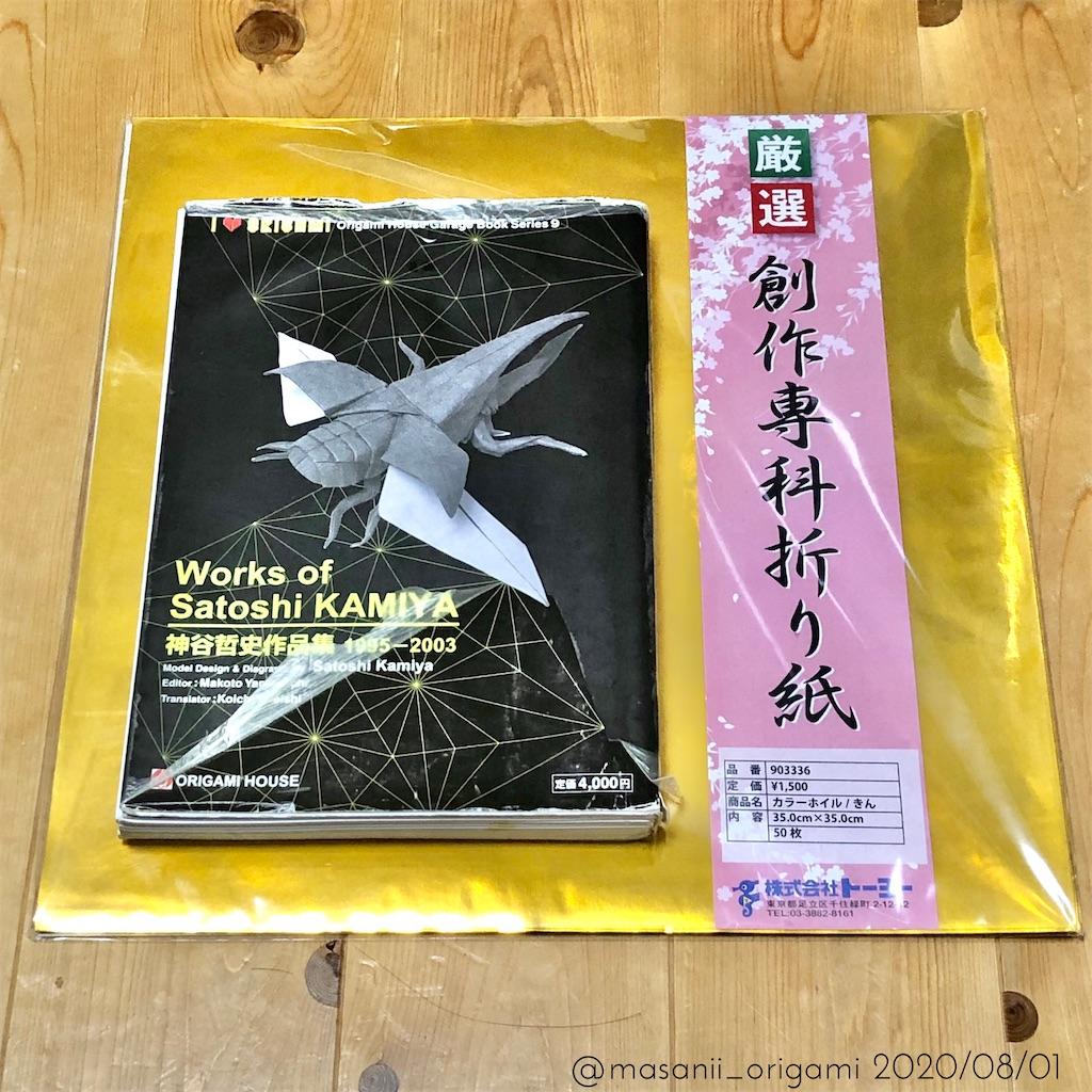 f:id:masanii_origami:20200801145655j:image