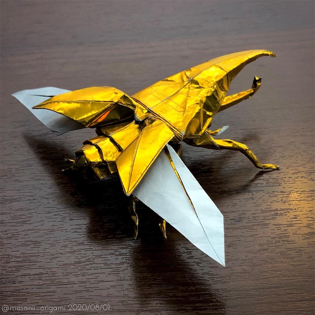 f:id:masanii_origami:20200801145832j:image