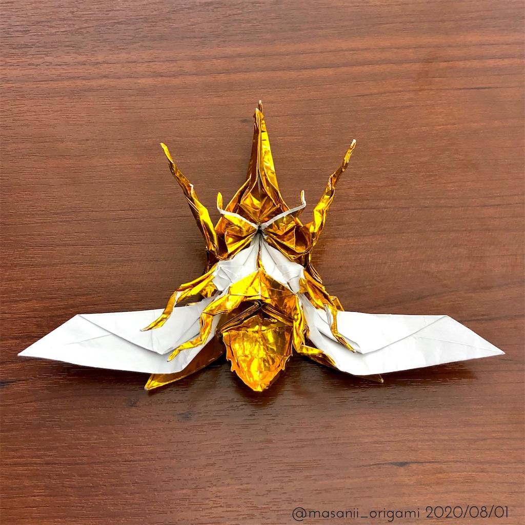 f:id:masanii_origami:20200801145858j:image