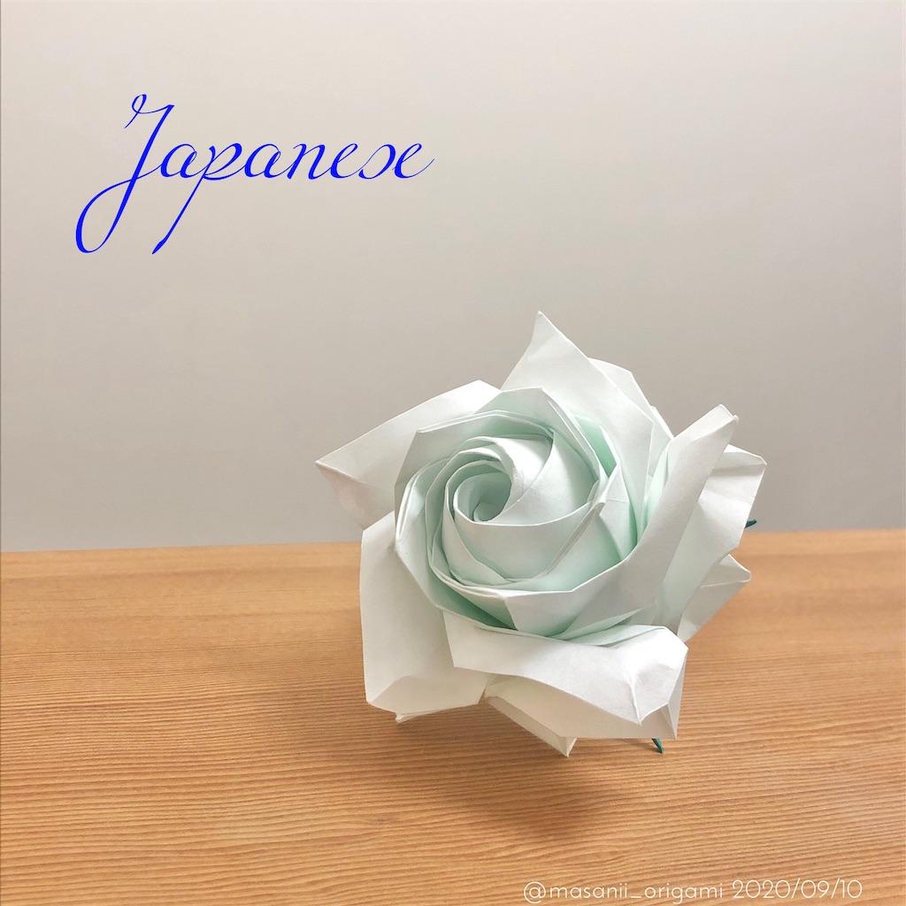 f:id:masanii_origami:20200910021314j:image