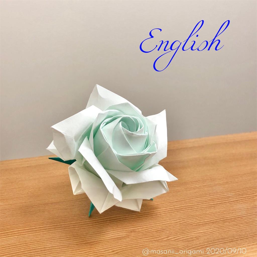 f:id:masanii_origami:20200910021327j:image