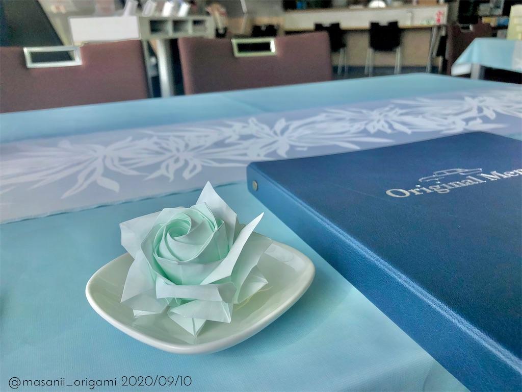 f:id:masanii_origami:20200910021342j:image